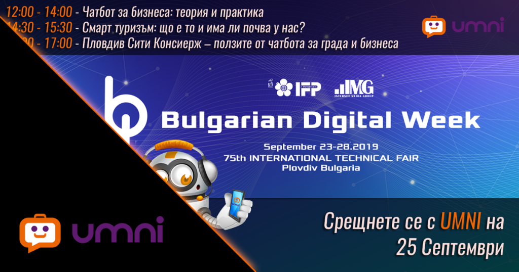 umni bulgarian digital week