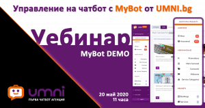 [:bg]Уебинар и демо на Umni за чатбот и MyBot[:en]Umni Webinar: chatbots and MyBot in action[:]